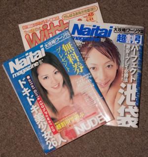 ナイタイマガジン2002年3月号と4月号